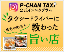 P-CHAN TAXI 公式いんスタグラム タクシードライバーに教わっためちゃめちゃ旨い店