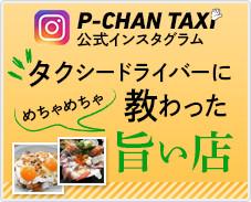 P-CHAN TAXI 公式いんスタグラム タクシードライバーに教わっためちゃめちゃ旨い店