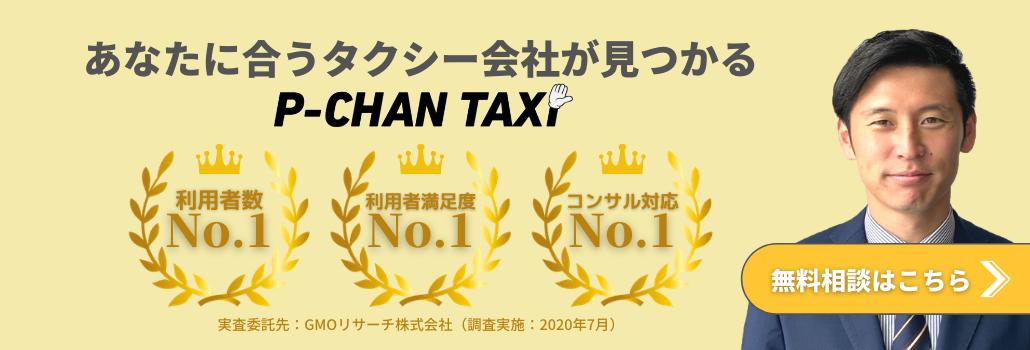 あなたに合うタクシー会社が見つかる 利用者数・利用者満足度・コンサル対応No.1のP-CHAN TAXI