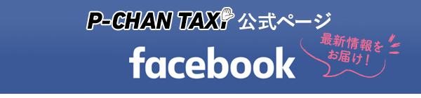 P-CHAN TAXI 公式Facebookページ 最新情報配信中!!