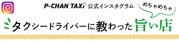 P-CHAN TAXI 公式インスタグラム タクシードライバーに教わった旨い店