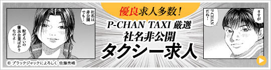 社名非公開のタクシー求人を見る
