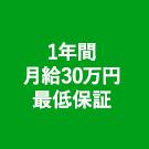 1年間月給30万円最低保証