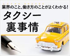 業界のこと、働き方のことがよくわかる! タクシー裏事情