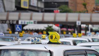 個人タクシー事業者になるにはどうしたらいい?