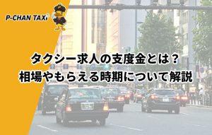 タクシー求人の支度金とは?相場やもらえる時期について解説