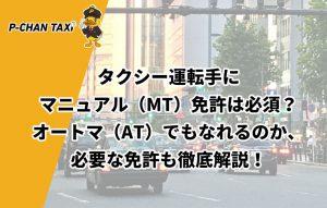 タクシー運転手にマニュアル(MT)免許は必須?オートマ(AT)でもなれるのか、必要な免許も徹底解説!