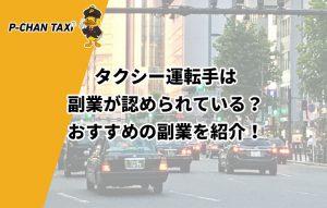 タクシー運転手は副業が認められている?おすすめの副業を紹介!