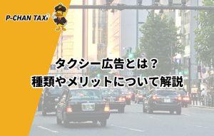 タクシー広告とは?種類やメリットについて解説