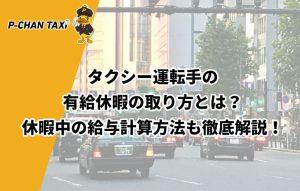 タクシー運転手の有給休暇の取り方とは?休暇中の給与計算方法も徹底解説!