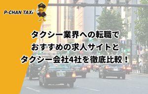 タクシー業界への転職でおすすめの求人サイトとタクシー会社4社を徹底比較!