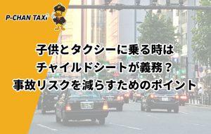 子供とタクシーに乗る時はチャイルドシートが義務?事故リスクを減らすためのポイント