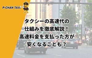タクシーの高速代の仕組みを徹底解説!高速料金を支払った方が安くなることも?