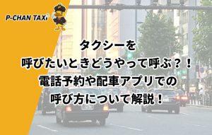 タクシーを呼びたいときどうやって呼ぶ?!電話予約や配車アプリでの呼び方について解説!