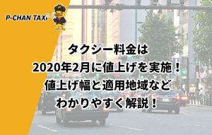 タクシー料金は2020年2月に値上げを実施!値上げ幅と適用地域などわかりやすく解説!