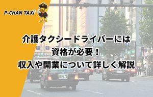 介護タクシードライバーには資格が必要!収入や開業について詳しく解説