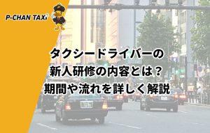 タクシードライバーの新人研修の内容とは?期間や流れを詳しく解説