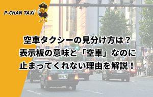 空車タクシーの見分け方は?表示板の意味と「空車」なのに止まってくれない理由を解説!
