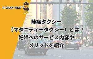 陣痛タクシー(マタニティータクシー)とは?妊婦へのサービス内容やメリットを紹介