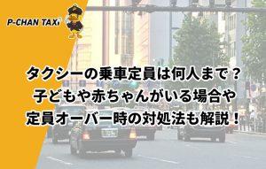 タクシーの乗車定員は何人まで?子どもや赤ちゃんがいる場合や定員オーバー時の対処法も解説!