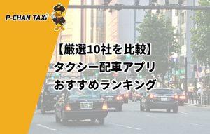 【厳選10社を比較】タクシー配車アプリおすすめランキング