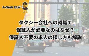 タクシー会社への就職で保証人が必要なのはなぜ?保証人不要の求人の探し方も解説