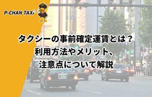 タクシーの事前確定運賃とは?利用方法やメリット、注意点について解説