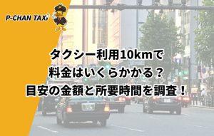 タクシー利用10kmで料金はいくらかかる?目安の金額と所要時間を調査!