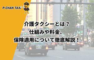 介護タクシーとは?仕組みや料金、保険適用について徹底解説!