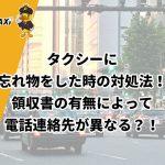タクシーに忘れ物をした時の対処法!領収書の有無によって電話連絡先が異なる?!