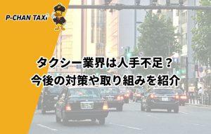 タクシー業界は人手不足?今後の対策や取り組みを紹介