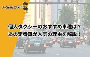 個人タクシーのおすすめ車種は?あの定番車が人気の理由を解説!