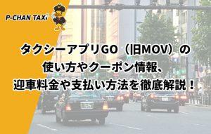 タクシーアプリGO(旧MOV)の使い方やクーポン情報、迎車料金や支払い方法を徹底解説!