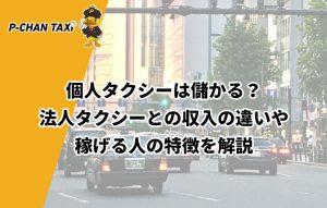 個人タクシーは儲かる?法人タクシーとの収入の違いや稼げる人の特徴を解説