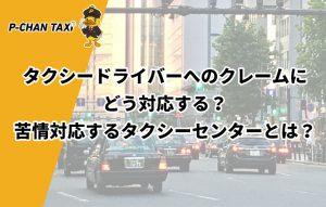 タクシードライバーへのクレームにどう対応する?苦情対応するタクシーセンターとは?