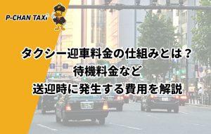 タクシー迎車料金の仕組みとは?待機料金など送迎時に発生する費用を解説