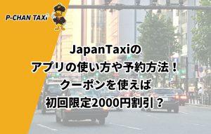 JapanTaxiのアプリの使い方や予約方法!クーポンを使えば初回限定2000円割引?