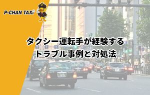 タクシー運転手が経験するトラブル事例と対処法