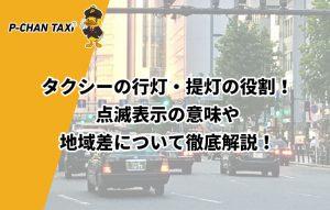 タクシーの行灯・提灯の役割!点滅表示の意味や地域差について徹底解説!