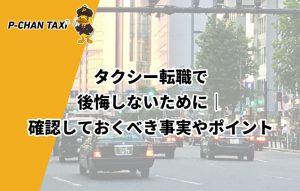 タクシー転職で後悔しないために|確認しておくべき事実やポイント