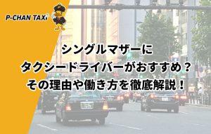 シングルマザーにタクシードライバーがおすすめ?その理由や働き方を徹底解説!