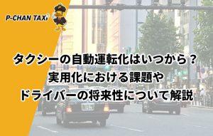 タクシーの自動運転化はいつから?実用化における課題やドライバーの将来性について解説