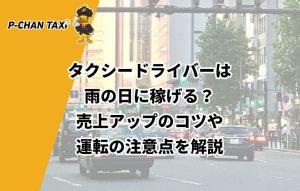 タクシードライバーは雨の日に稼げる?売上アップのコツや運転の注意点を解説