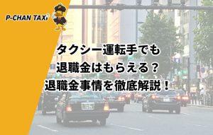タクシー運転手でも退職金はもらえる?退職金事情を徹底解説!