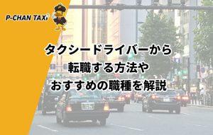 タクシードライバーから転職する方法やおすすめの職種を解説