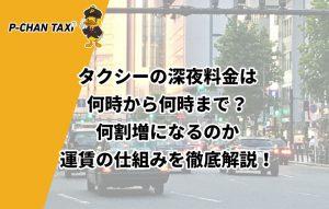 タクシーの深夜料金は何時から何時まで?何割増になるのか運賃の仕組みを徹底解説!