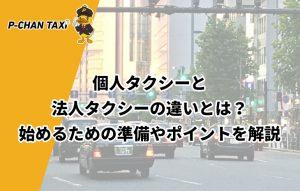 個人タクシーと法人タクシーの違いとは?始めるための準備やポイントを解説