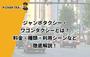 ジャンボタクシー・ワゴンタクシーとは?料金・種類・利用シーンなど徹底解説!