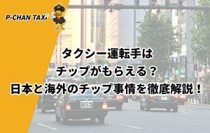 タクシー運転手はチップがもらえる?日本と海外のチップ事情を徹底解説!