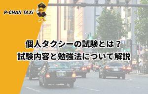 個人タクシーの試験とは?試験内容と勉強法について解説